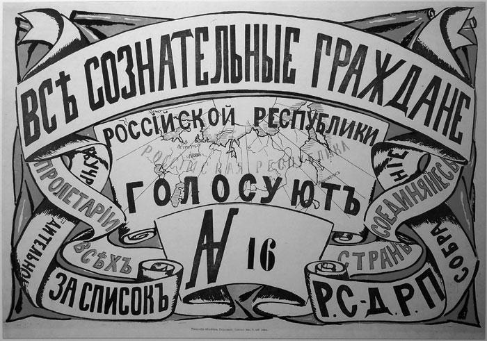 Плакат к выборам в Учредительное Собрание