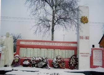 Памятник «Они погибли за Родину» в Большом Бунькове