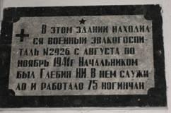 Мемориальная доска в память о размещении военного эвакогоспиталя № 2926.