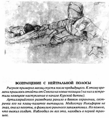 Константин Егорович Никифоров. Возвращение с нейтральной полосы