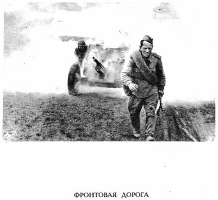 Константин Егорович Никифоров. Фронтовая дорога