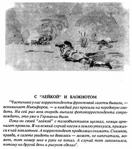 """Константин Егорович Никифоров. С """"лейкой"""" и блокнотом"""