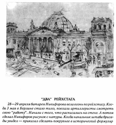 "Константин Егорович Никифоров. ""Два"" Рейхстага"