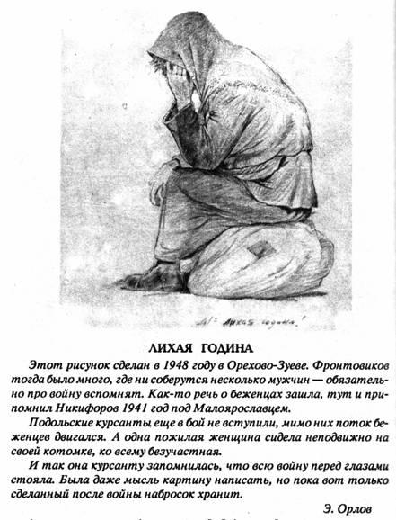Константин Егорович Никифоров. Лихая година